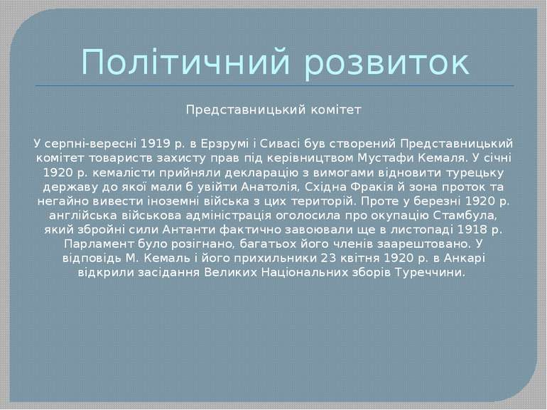 Політичний розвиток Представницький комітет У серпні-вересні 1919 р. в Ерзрум...