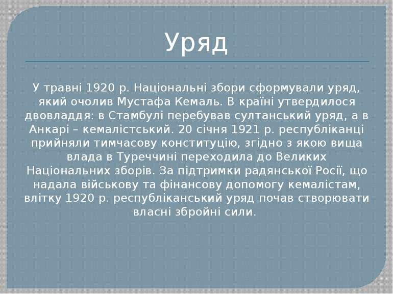 Уряд У травні 1920 р. Національні збори сформували уряд, який очолив Мустафа ...