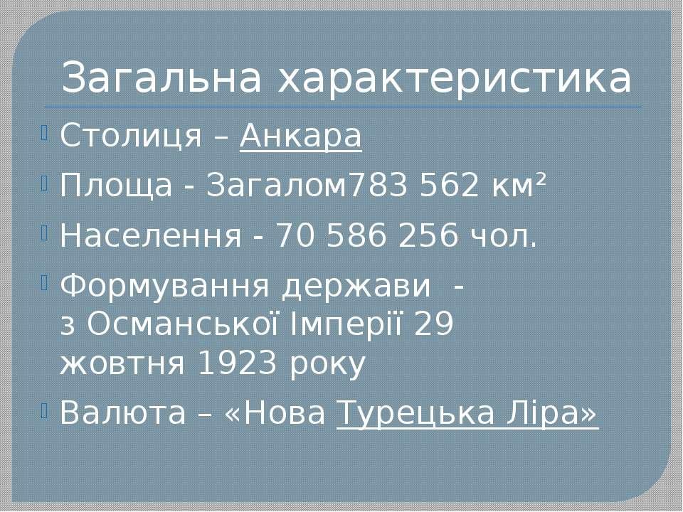 Столиця – Анкара Площа- Загалом783562км² Населення- 70 586 256чол. Форму...