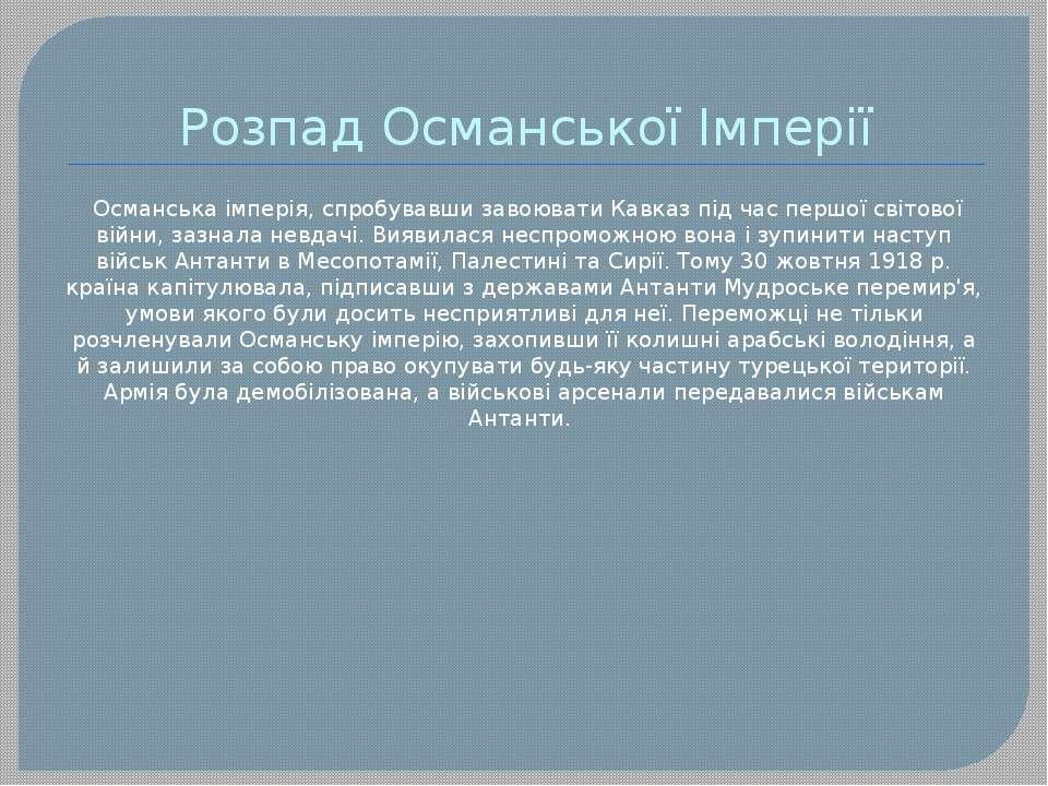 Розпад Османської Імперії Османська імперія, спробувавши завоювати Кавказ під...