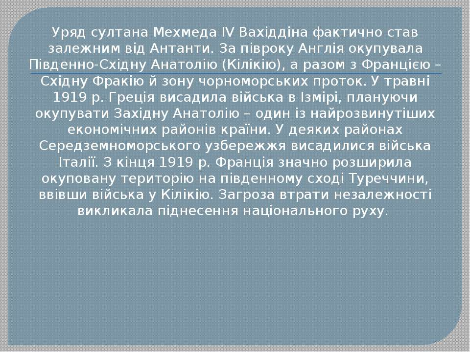 Уряд султана Мехмеда IV Вахіддіна фактично став залежним від Антанти. За півр...