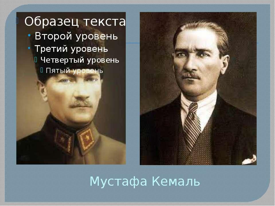Мустафа Кемаль