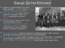 Банда Делла Мальяна Найбільшої кримінальною структурою Риму на рубежі 1970-19...