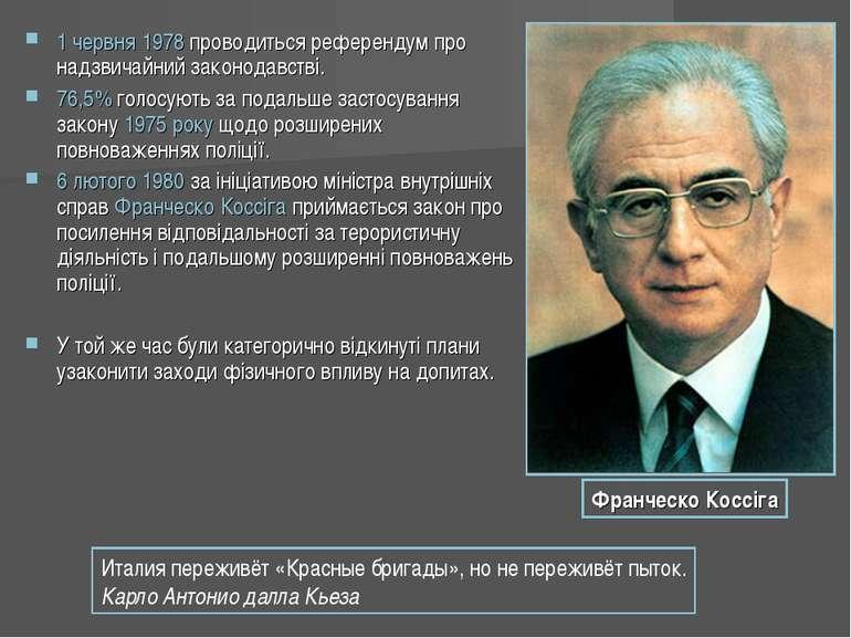 1 червня 1978 проводиться референдум про надзвичайний законодавстві. 76,5% го...