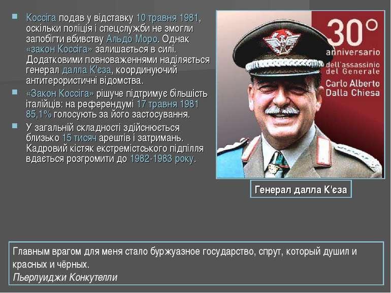 Коссіга подав у відставку 10 травня 1981, оскільки поліція і спецслужби не зм...
