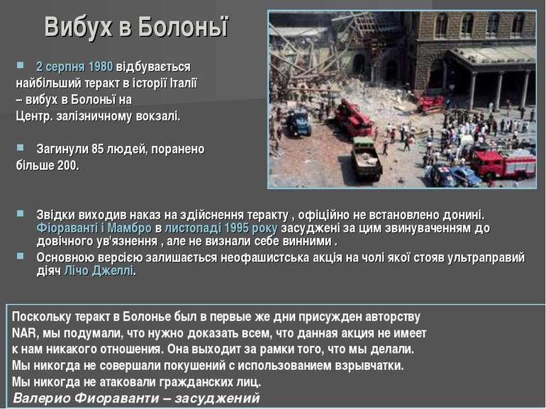 Вибух в Болоньї 2 серпня 1980 відбувається найбільший теракт в історії Італії...