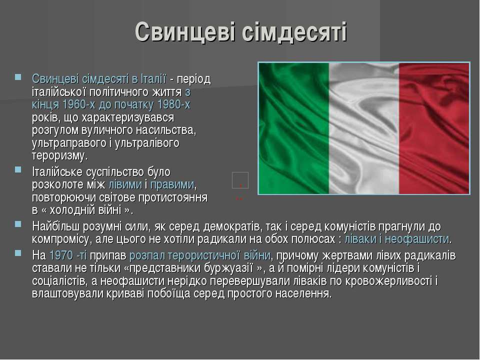 Свинцеві сімдесяті Свинцеві сімдесяті в Італії - період італійської політично...