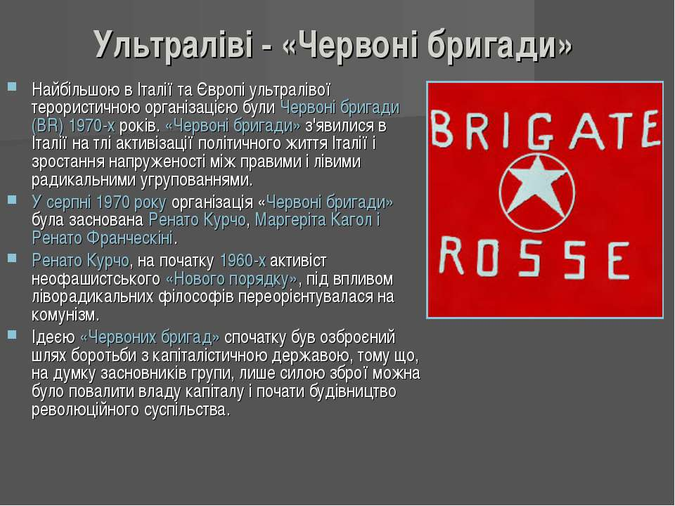 Ультраліві - «Червоні бригади» Найбільшою в Італії та Європі ультралівої теро...