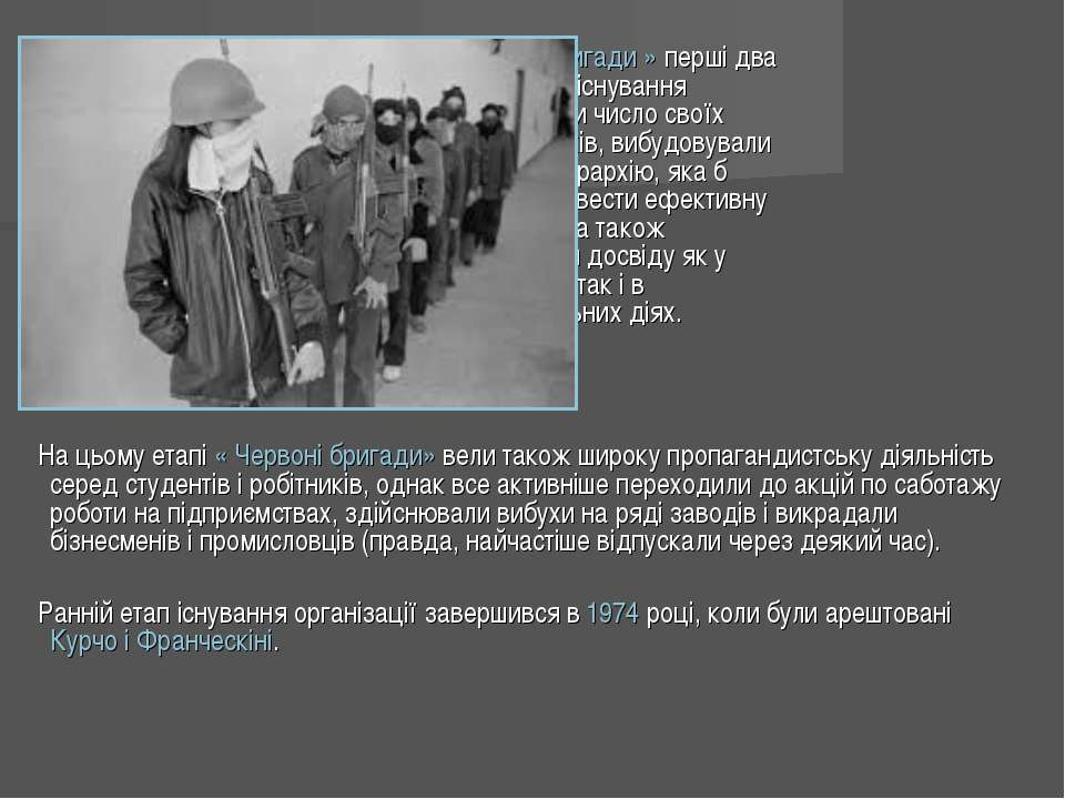 «Червоні бригади » перші два роки свого існування збільшували число своїх при...