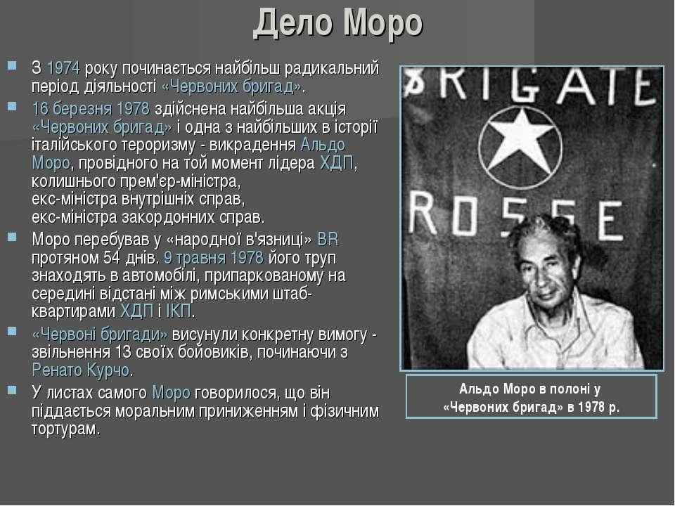 Дело Моро З 1974 року починається найбільш радикальний період діяльності «Чер...
