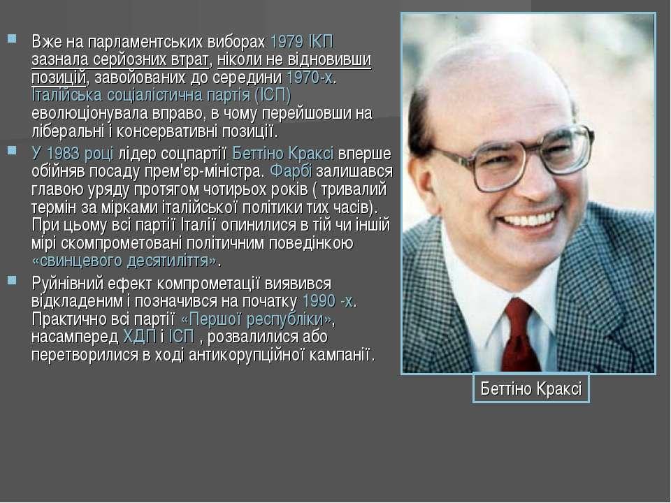 Вже на парламентських виборах 1979 ІКП зазнала серйозних втрат, ніколи не від...
