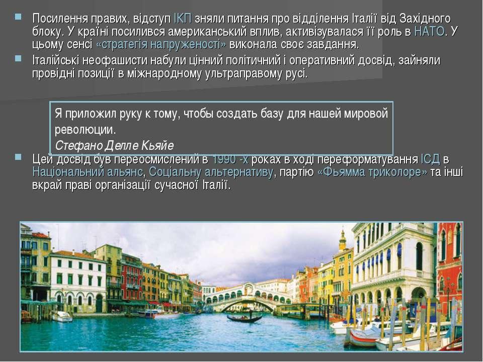 Посилення правих, відступ ІКП зняли питання про відділення Італії від Західно...