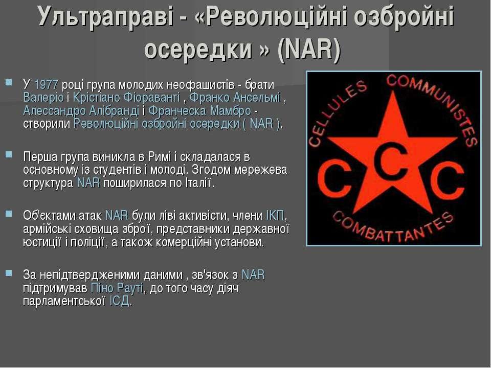 Ультраправі - «Революційні озбройні осередки » (NAR) У 1977 році група молоди...