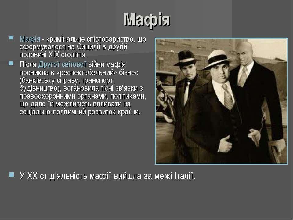 Мафія Мафія - кримінальне співтовариство, що сформувалося на Сицилії в другій...