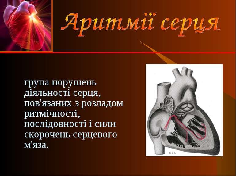 група порушень діяльності серця, пов'язаних з розладом ритмічності, послідовн...