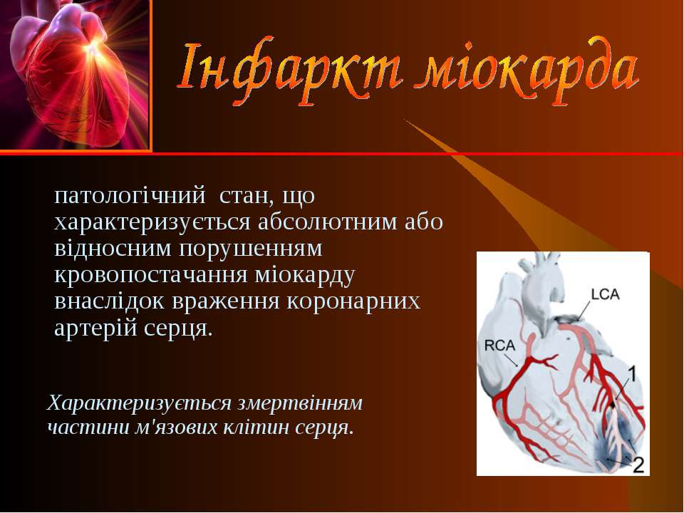 патологічний стан, що характеризується абсолютним або відносним порушенням кр...