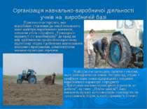 Організація навчально-виробничої діяльності учнів на виробничій базі Майстри ...