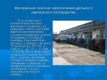 Матеріально-технічне забезпечення діяльності навчального господарства Та не т...