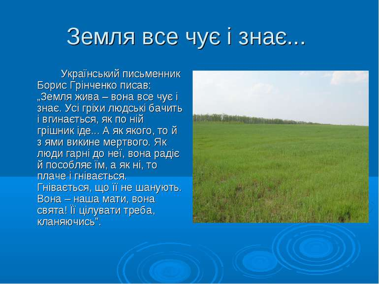 """Земля все чує і знає... Український письменник Борис Грінченко писав: """"Земля ..."""