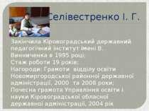 Селівестренко І. Г. Закінчила Кіровоградський державний педагогічний інститут...