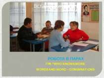 """РОБОТА В ПАРАХ ГРА """"WHO KNOWS MORE WORDS AND WORD – COMBINATIONS"""""""