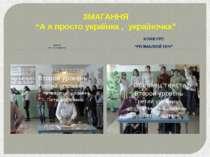 """ЗМАГАННЯ """"А я просто українка , україночка"""" КОНКУРС """"ЮНІ ГОСПОДАРОЧКИ"""" КОНКУР..."""