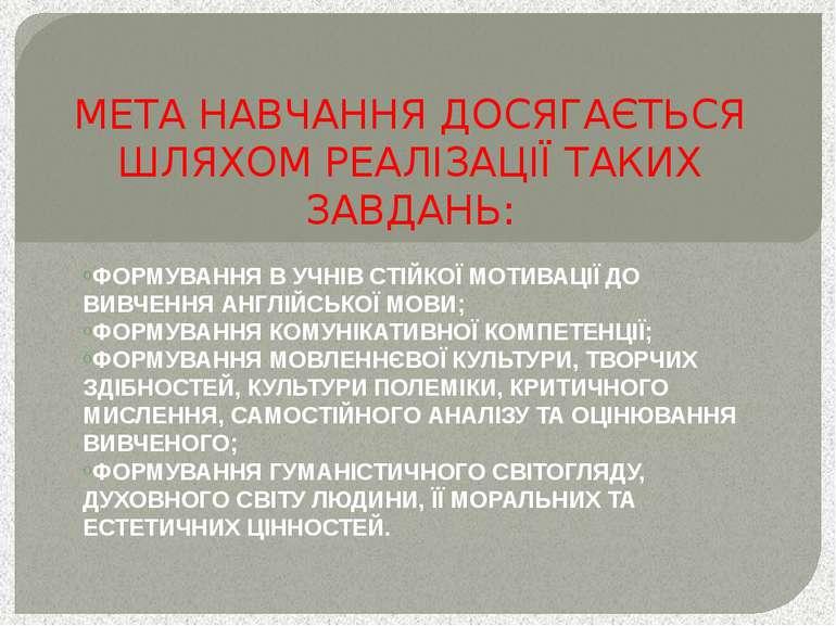 МЕТА НАВЧАННЯ ДОСЯГАЄТЬСЯ ШЛЯХОМ РЕАЛІЗАЦІЇ ТАКИХ ЗАВДАНЬ: ФОРМУВАННЯ В УЧНІВ...