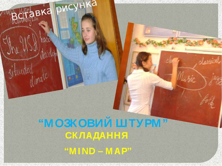 """""""МОЗКОВИЙ ШТУРМ"""" СКЛАДАННЯ """"MIND – MAP"""""""