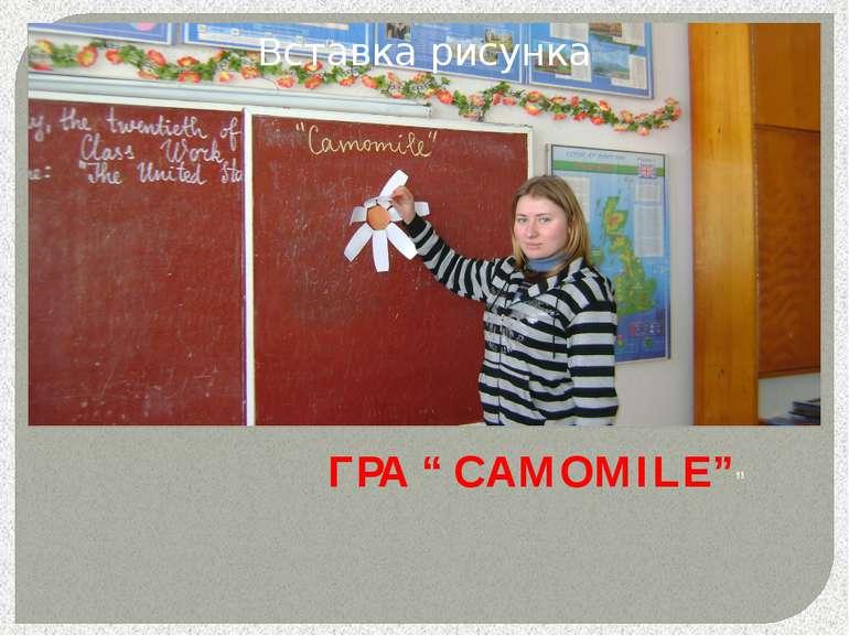 """ГРА """" CAMOMILE"""""""""""