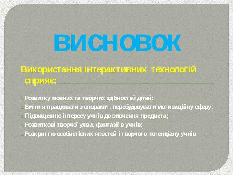 висновок Використання інтерактивних технологій сприяє: Розвитку мовних та тво...