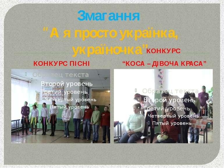 """Змагання """"А я просто українка, україночка"""" КОНКУРС ПІСНІ КОНКУРС """"КОСА – ДІВО..."""