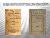 До початку ХІХ ст. відзначається посилення впливу журналів на громадську свід...