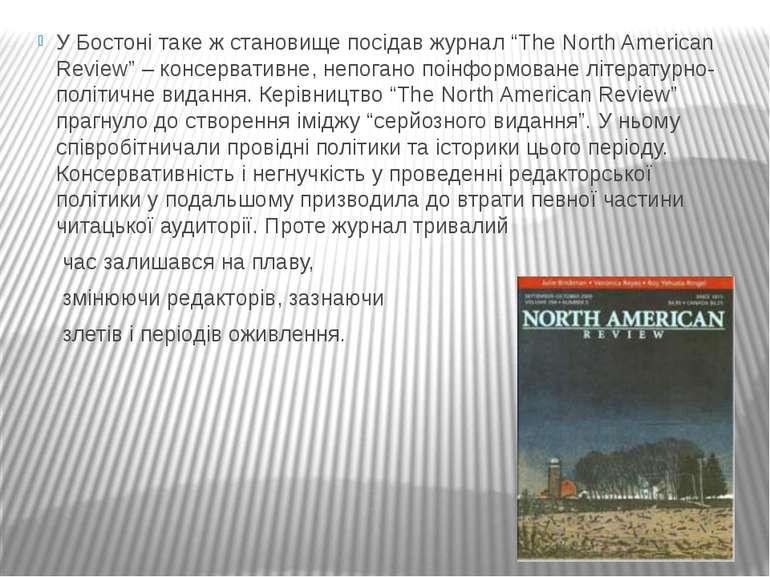 "У Бостоні таке ж становище посідав журнал ""The North American Review"" – консе..."