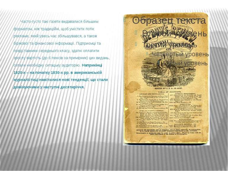 Часто-густо такі газети видавалися більшим форматом, ніж традиційні, щоб уміс...