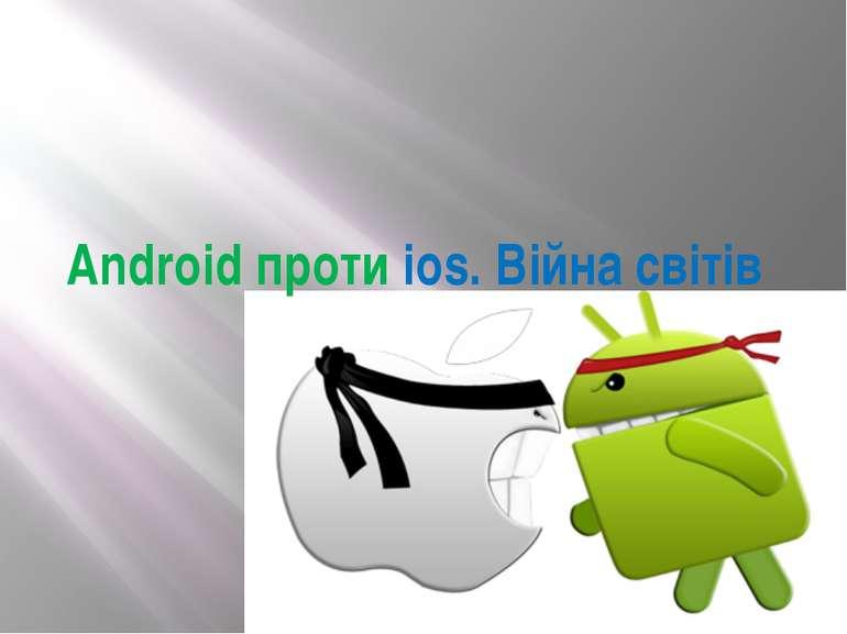 Android проти ios. Війна світів