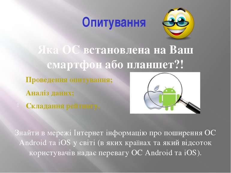 Опитування Яка ОС встановлена на Ваш смартфон або планшет?! Проведення опитув...