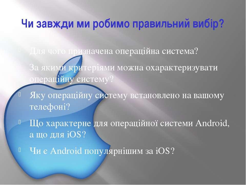 Чи завжди ми робимо правильний вибір? Для чого призначена операційна система?...