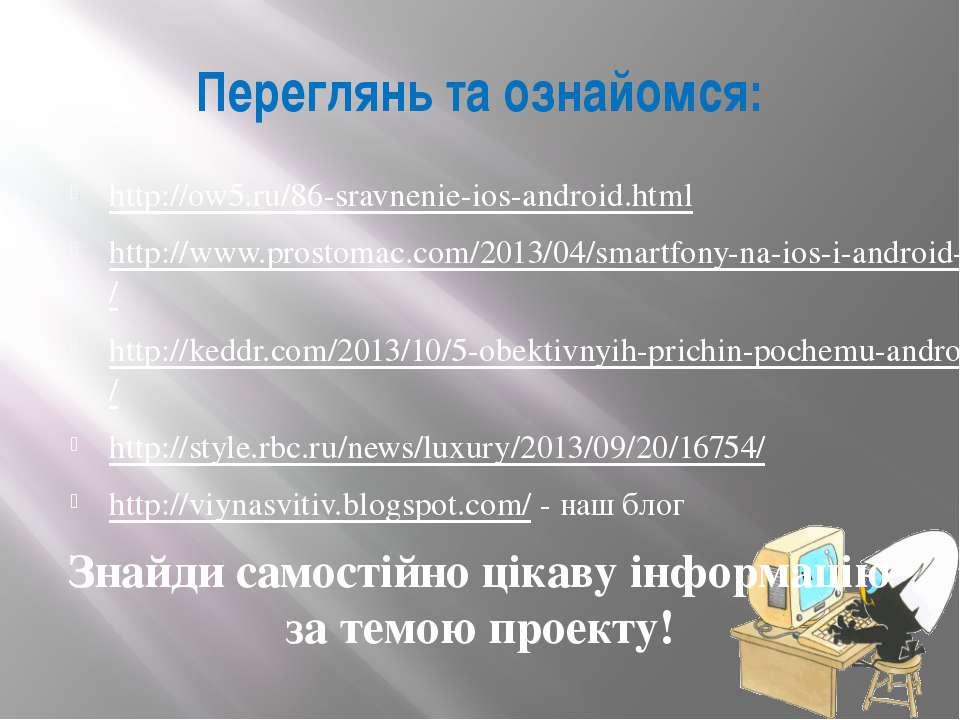 Переглянь та ознайомся: http://ow5.ru/86-sravnenie-ios-android.html http://ww...