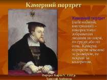 Камерний портрет Камерний портрет (найглибший, внутрішній) – використовує зоб...