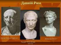 Давній Рим Портрет Катона Старшого Портрет Юлія Цезаря поч І ст. Імператор Ав...