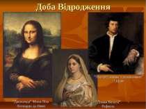 """Доба Відродження """"Джоконда"""" Мона Ліза Леонардо да Вінчі """"Донна Велата"""" Рафаел..."""