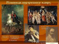 Різновиди портретного жанру Портрет А. Н. Демидова, князя Сан-Донато К. Брюло...