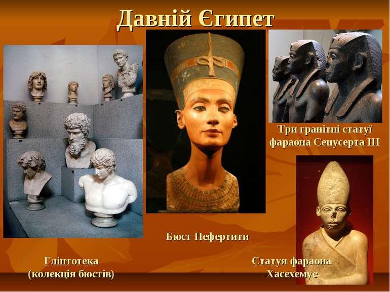 Давній Єгипет Гліптотека (колекція бюстів) Бюст Нефертити Три гранітні статуї...