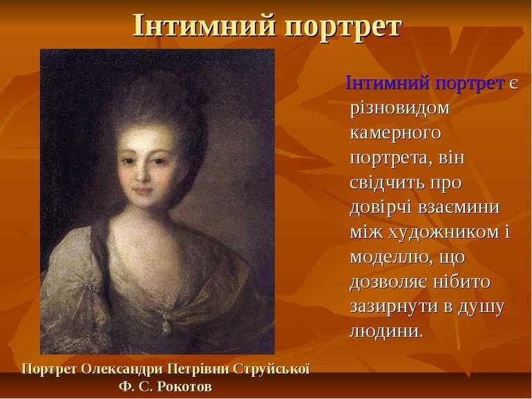Інтимний портрет Інтимний портрет є різновидом камерного портрета, він свідчи...