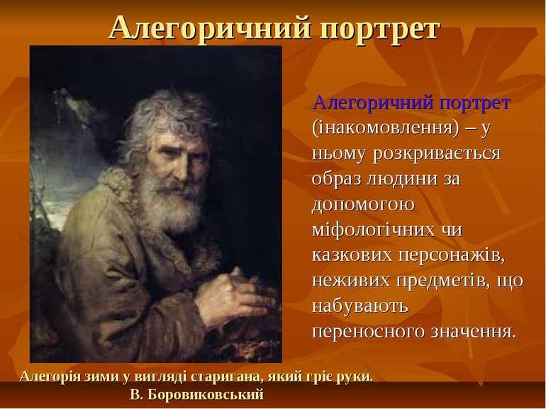 Алегоричний портрет Алегоричний портрет (інакомовлення) – у ньому розкриваєть...