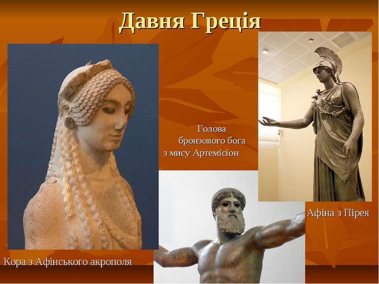 Давня Греція Кора з Афінського акрополя Афіна з Пірея Голова бронзового бога ...