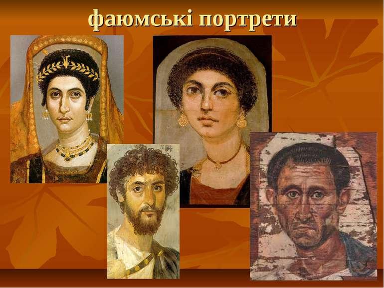 фаюмські портрети