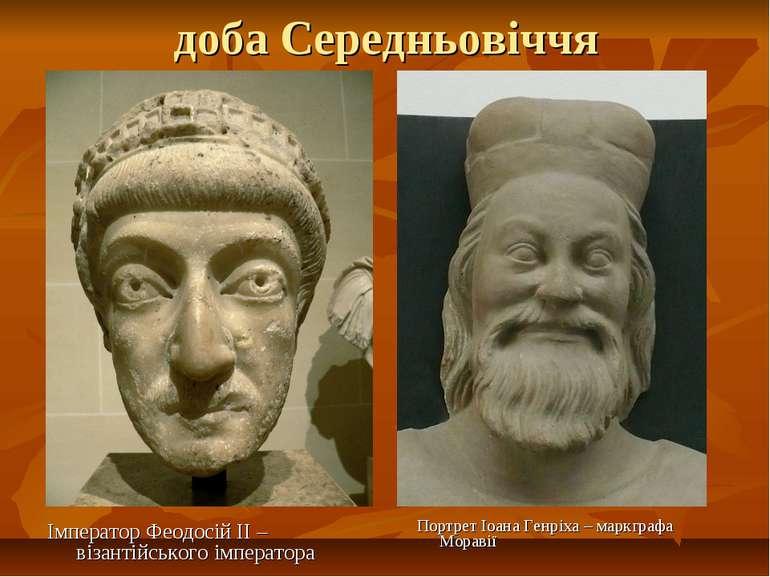 доба Середньовіччя Імператор Феодосій ІІ – візантійського імператора Портрет ...