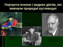 Портрети вчених і видних діячів, які вивчали природні вуглеводні В.Г.Шухов (1...