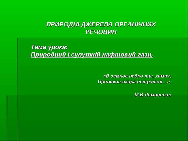 ПРИРОДНІ ДЖЕРЕЛА ОРГАНІЧНИХ РЕЧОВИН Тема урока: Природний і супутній нафтовий...